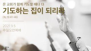 13. 기도하는 집이 되리라 (눅 19:41~46) | 열린교회 | 김남준 목사 | 자막설교