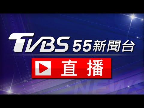 TVBS新聞台 (TVBS Live Channel)