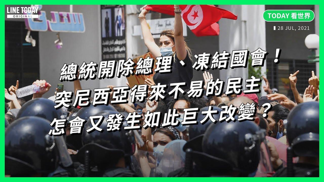 總統開除總理、凍結國會!突尼西亞得來不易的民主,怎會又發生如此巨大改變?【TODAY 看世界】