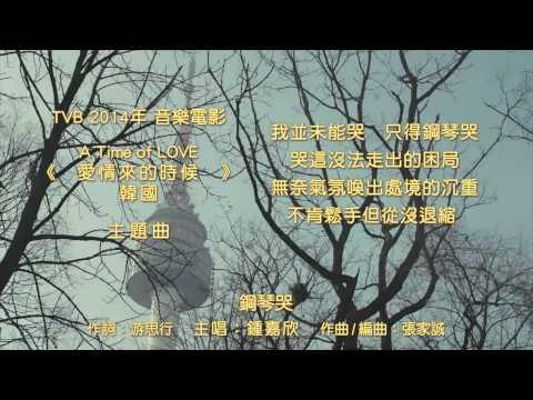 [完整版] 鍾嘉欣 - 鋼琴哭 (音樂電影《A Time of LOVE 愛情來的時候 韓國》主題曲)