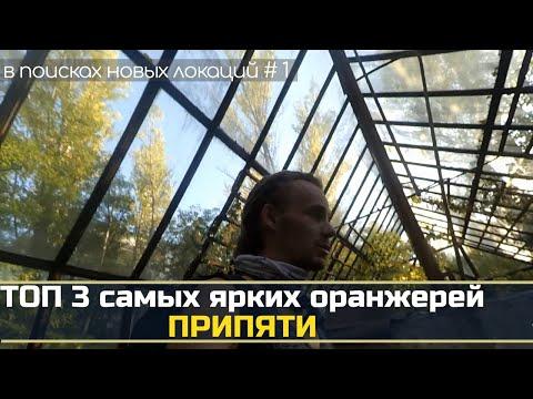 ТОП 3 Самых больших теплиц Припяти - нелегалом в Припять 2019, заброшки и сталк, зона отчуждения
