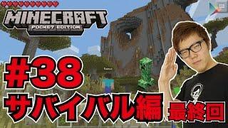 【マインクラフトPE】新サバイバル#38本当の最終回!ヒカキンは生きて帰れるか【ヒカキンゲームズ with Google Play】 thumbnail
