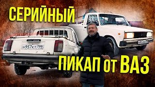 Жигули – Пикап | Редчайший Серийный Ваз 21043-33 Пикап | Редкие Автомобили | Зенкевич Про Автомобили