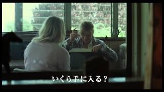 映画「プロミスト・ランド」予告編