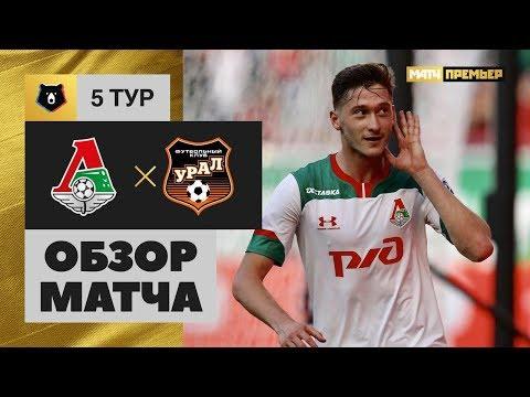 11.08.2019 Локомотив - Урал - 4:0. Обзор матча