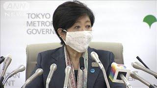 小池都知事「緊急事態宣言」受け会見 ノーカット(20/04/07)