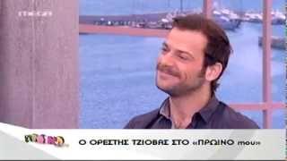 tvshow.gr: Ο Ορέστης Τζιόβας στο Πρωινό mou μέρος 1ο