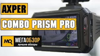 видео AXPER Combo Patch комбо-устройство 3в1