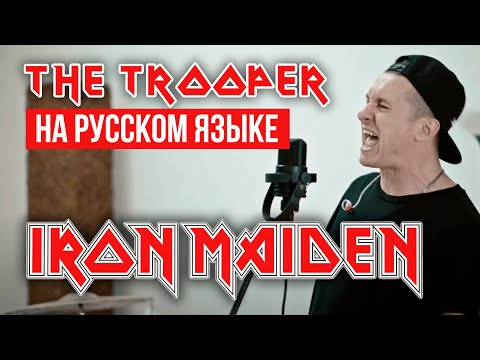 Iron Maiden - The Trooper (На русском языке   Cover by RADIO TAPOK)