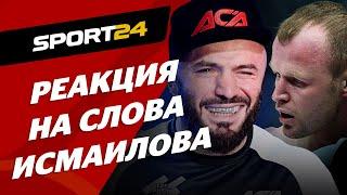 Шлеменко ответил Исмаилову: За меня мстить не надо! / Реакция на 20 миллионов