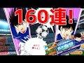 【たたかえドリームチーム】実況#1000 代表ガチャ160連!!1997 Transfer 160 Pulls!【Captain Tsubasa Dream Team】