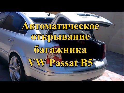 Автоматическое открывание багажника своими руками VW Passat B5