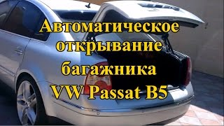 Автоматическое открывание багажника своими руками VW Passat B5(, 2015-04-16T22:49:12.000Z)