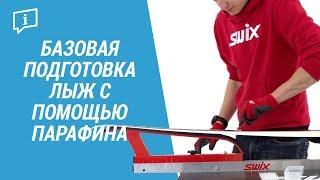 Базовая подготовка лыж с помощью парафина ( Уход за беговыми лыжами ) | Декатлон