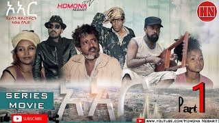 HDMONA - Part 1 - ኦኣር ብ ኣወል ስዒድ O.R by Awel Sied - New Eritrean Film 2019