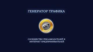 Нужен качественный трафик? Отзыв Егора Шереметьева об эксперте по трафику Игоре Кристинине