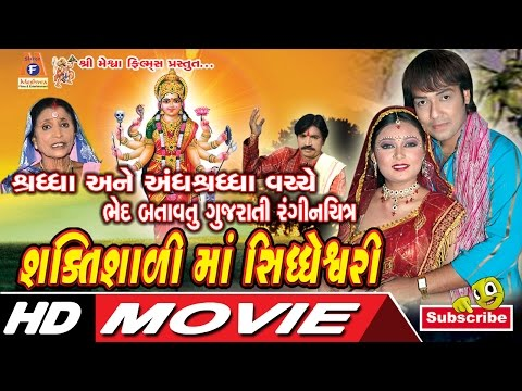 Shaktishadi Maa Siddheswari || Gujarat Full HD Movie 2017