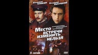"""""""Место встречи изменить нельзя""""- актеры сейчас(2019)."""