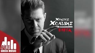 X - Χρήστος Χολίδης