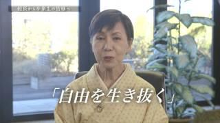 田中優子総長より、2016年度卒業生へのメッセージをお送りします。