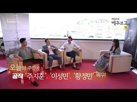 황정민, 이성민, 주지훈 [올레 tv 배우보고서]