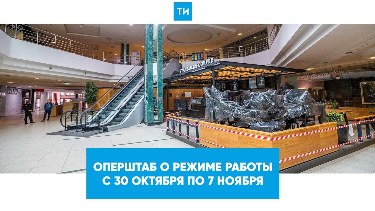 Оперштаб Республики Татарстан о режиме работы с 30 октября по 7 ноября
