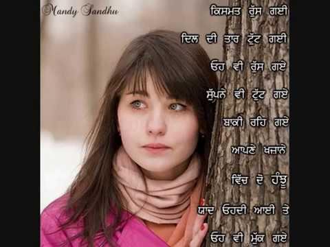 Tere Ghaat-------Punjabi Sad Song(K.S Makhan)