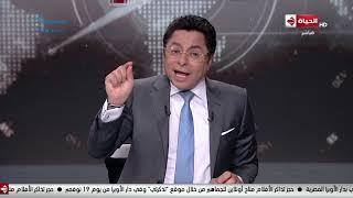 الحياة اليوم - فضائح المؤتمر الصحفي للمقاول الهارب ومواصلة تحريضه ضد الدولة المصرية
