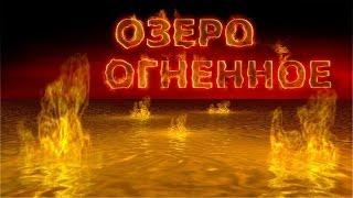 18 Oзеро Oгненное(, 2014-03-12T01:57:09.000Z)