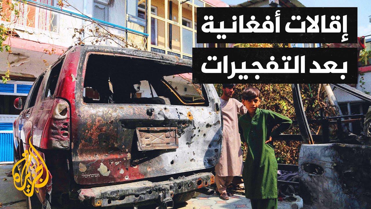 الحكومة الأفغانية الجديدة تقيل حكام ولايات بعد التدهور الأمني