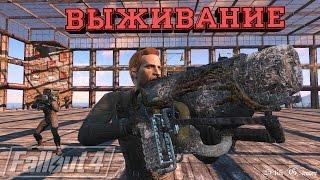 Fallout 4 Выживание...