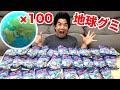 【大食い】地球グミ100個チャレンジをグミ好きがやったら完食できるか!?