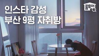 [구독 이벤트] 부산 9평 오피스텔 룸투어? 인스타 감…