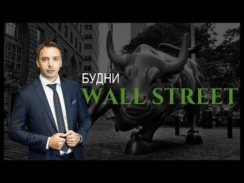 Когда рухнет S&P, PG, Банки, Сигаретные доходы - Будни Уолл стрит #17