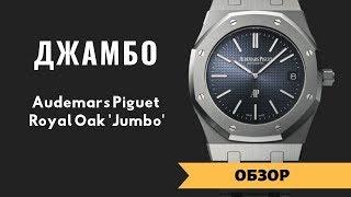 Культовый Джамбо: Обзор Audemars Piguet Royal Oak Extra-Thin 'Jumbo' 15202ST.OO.1240ST.01