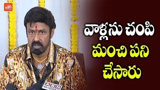Nandamuri Balakrishna Talks About  Disha Incident | CM KCR