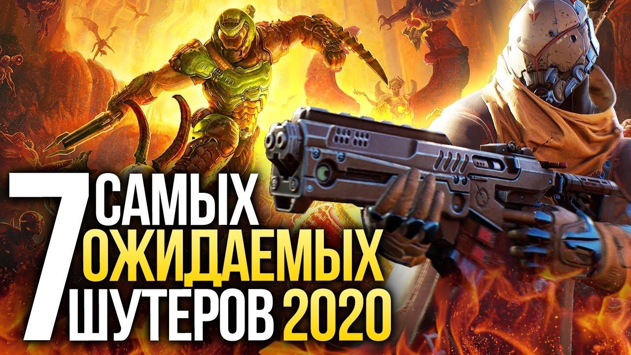 План на год. Лучшие шутеры 2020 года. Doom Eternal, Serious Sam 4, Halo Infinite