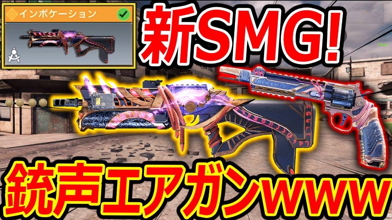 【CoD:MOBILE】新SMGレジェンドが銃声エアガンで草『現環境TOPのレレレ撃ち爆速武器』【CoDモバイル:実況者ジャンヌ】