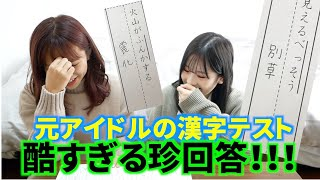今回は漢字テストに挑戦しました。 ヤバいとか通り越して恐ろしい結果でした! 皆さんは全部の漢字書けましたか? 絶対書けないに1票!!笑 今度は得意の社会にも挑戦 ...