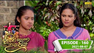 Sihina Genena Kumariye | Episode 160 | 2021-08-07 Thumbnail