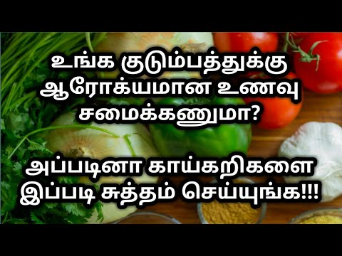 How to remove chemicals from vegetables naturally   How to remove pesticides from vegetables