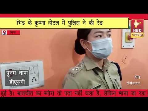भिंड के कृष्णा होटल में पुलिस ने की रेड    Bhind    Madhya Pradesh    Police Raid    HBC News 18