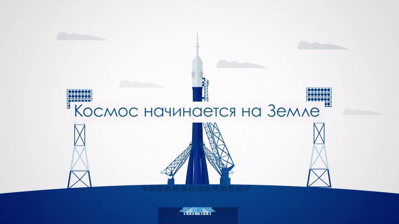Космодромы России. Космос начинается на Земле