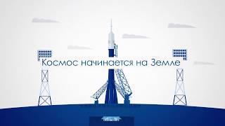 Космодромы России. Космос начинается на Земле.
