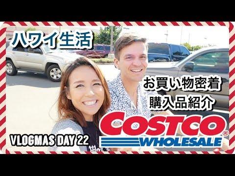 ハワイ コストコ お買い物密着&購入品!!!!!!【Vlogmas Day 22】ハワイ主婦ルーティン |クリスマスパーティ|コストコ購入品