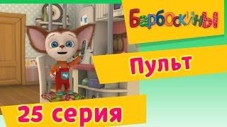 Барбоскины - Барбоскины - 25 Серия. Пульт (мультфильм)