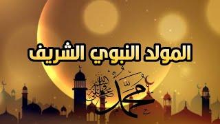 Best Alternative to بطاقات تهنئة المولد النبوي الشريف 1442 هـ