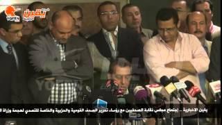يقين | بيان إجتماع مجلس نقابة الصحفيين مع رؤساء تحرير الصحف القومية والحزبية والخاصة