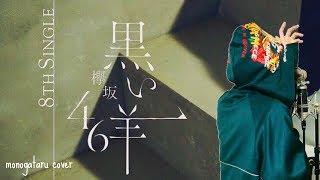 黒い羊 - 欅坂46 (cover)