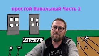 Простой Навальный Ч2